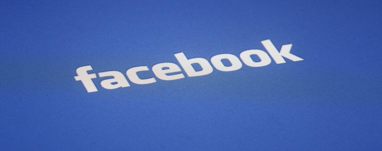 Facebook удалил почти две тысячи страниц, связанных с Россией