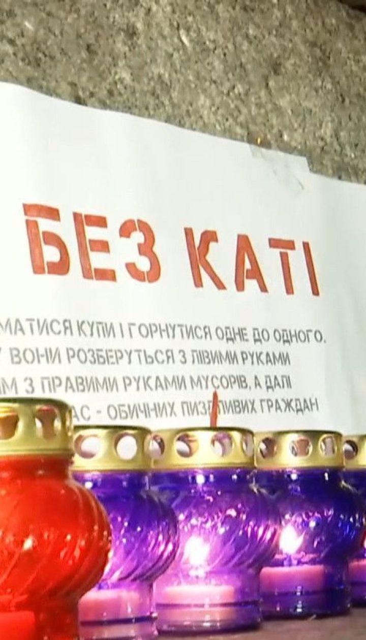 Активісти вимагають результативного розслідування вбивства Катерини Гандзюк