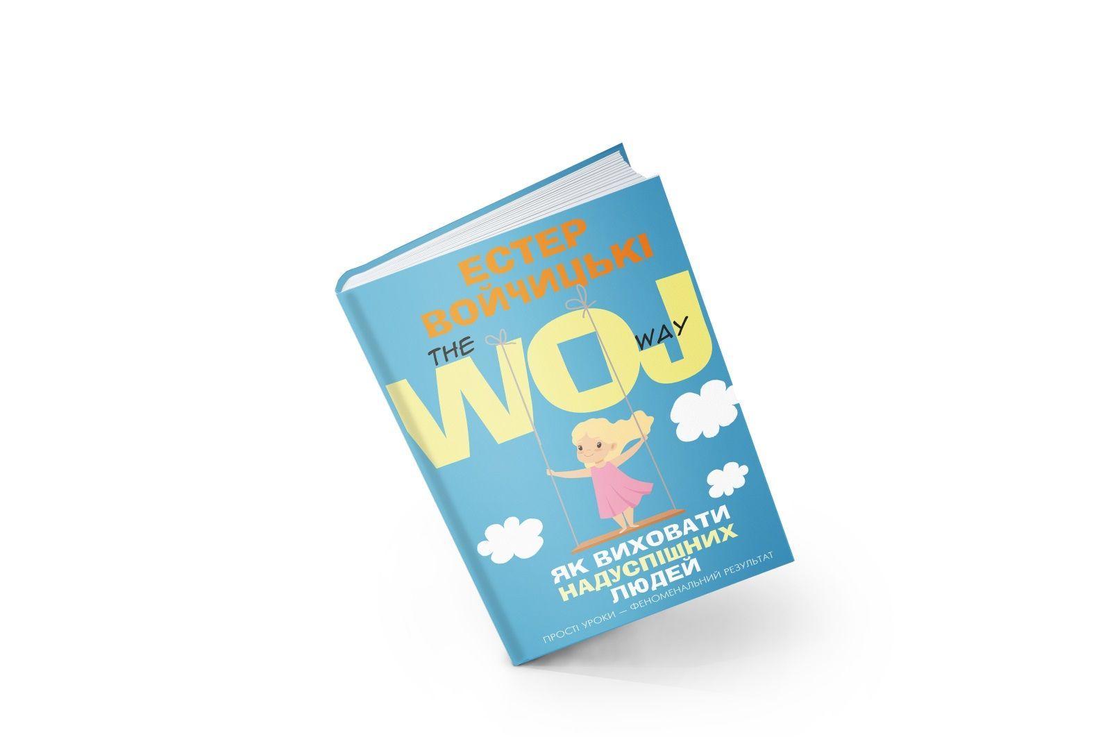 """Естер Войчицькі, книжка """" Як виховати надуспішних людей. Прості уроки – феноменальний результат"""","""