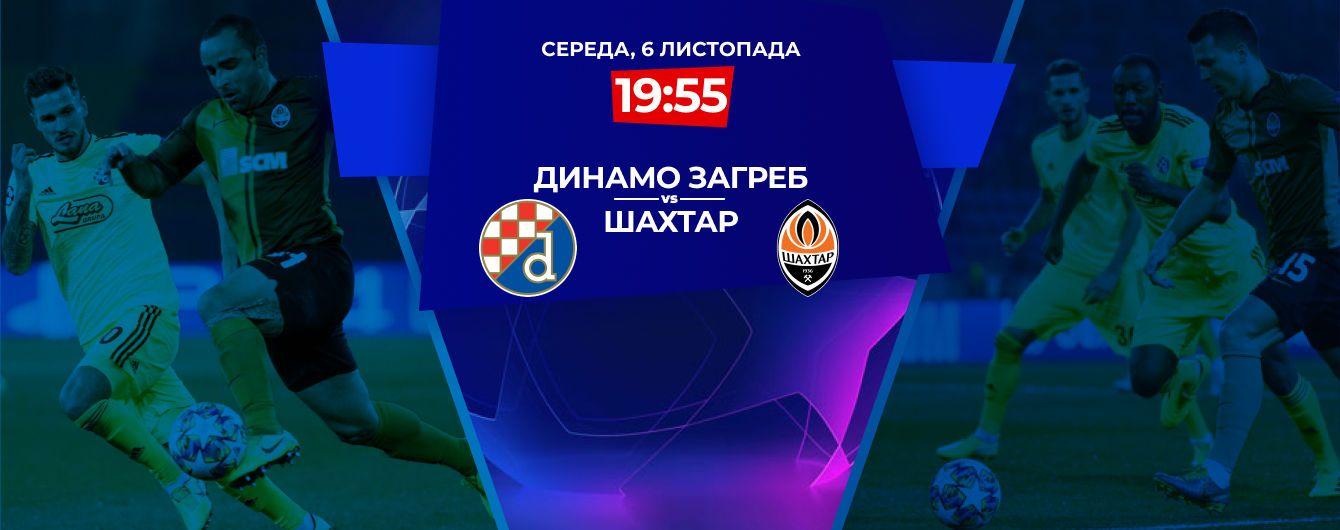 Динамо Загреб - Шахтер - 3:3. Онлайн-трансляция матча Лиги чемпионов