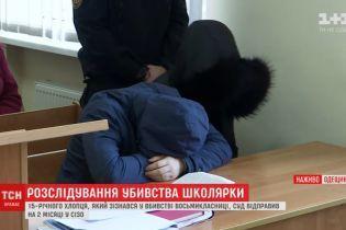 Підозрюваного у вбивстві школярки на Одещині відправили у СІЗО на два місяці