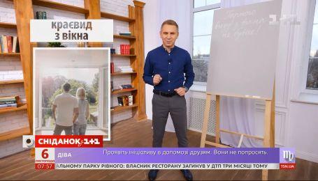 """Почему """"виду з вікна"""" не бывает - экспресс-урок украинского языка"""