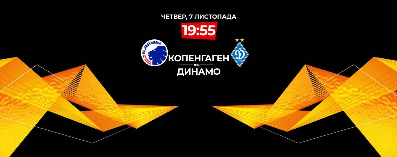 Копенгаген - Динамо - 1:1. Онлайн-трансляція матчу Ліги Європи