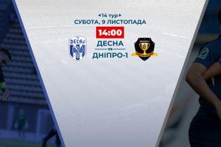 Десна - Днепр-1 - 1:1. Видео матча Чемпионата Украины