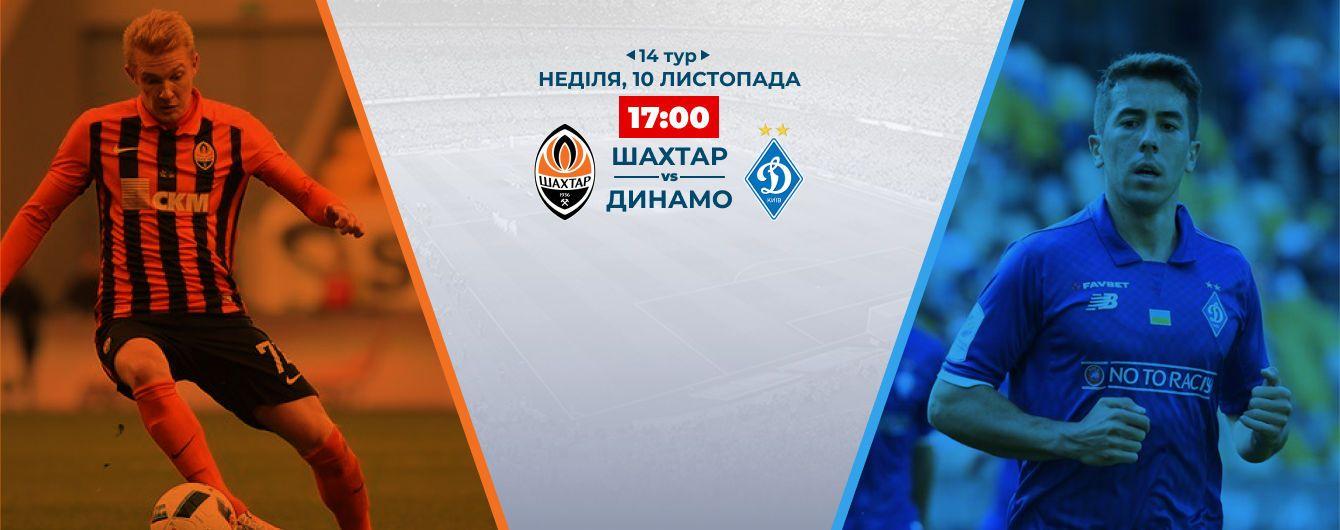 Шахтар - Динамо - 1:0. Онлайн-трансляція матчу Чемпіонату України