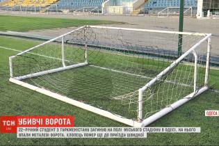 На одеському стадіоні загинув студент-іноземець. На нього впали футбольні ворота