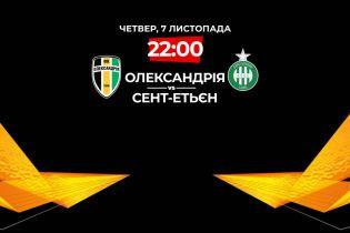 Олександрія - Сент-Етьєн - 2:2. Онлайн-трансляція матчу Ліги Європи