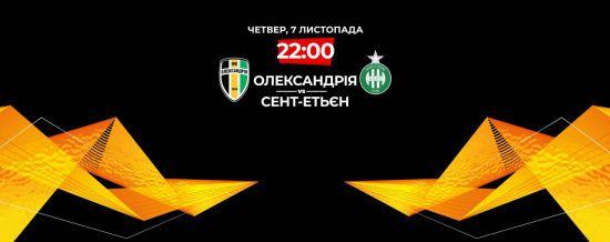 Олександрія - Сент-Етьєн - 0:1. Онлайн-трансляція матчу Ліги Європи