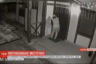 """Под Киевом дерзкий грабитель """"обчистил"""" дом, в котором спали хозяева"""
