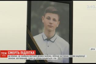 Смерть не от поезда, травмы головы и алкоголь в крови: что известно о загадочной гибели Дениса Чаленко из Прилук