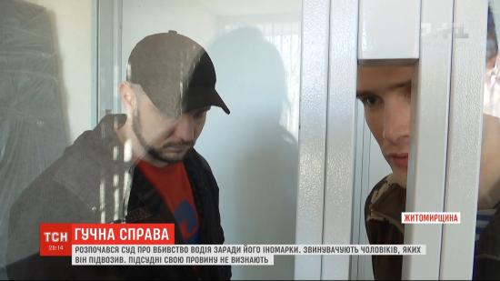 У Житомирі судять ветеранів АТО. Їх звинувачують у жорстокому вбивстві чоловіка заради його іномарки