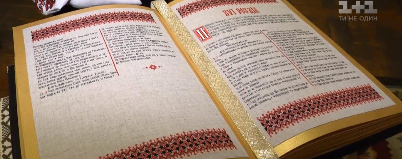 Майстриня з Рівного вишила унікальну книгу. Торкатися її можна лише в спеціальних рукавичках