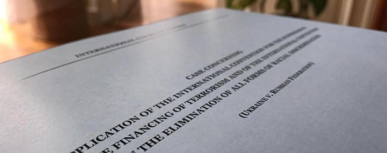 Суд в Гааге готовится объявить промежуточное решение в споре Украины с РФ