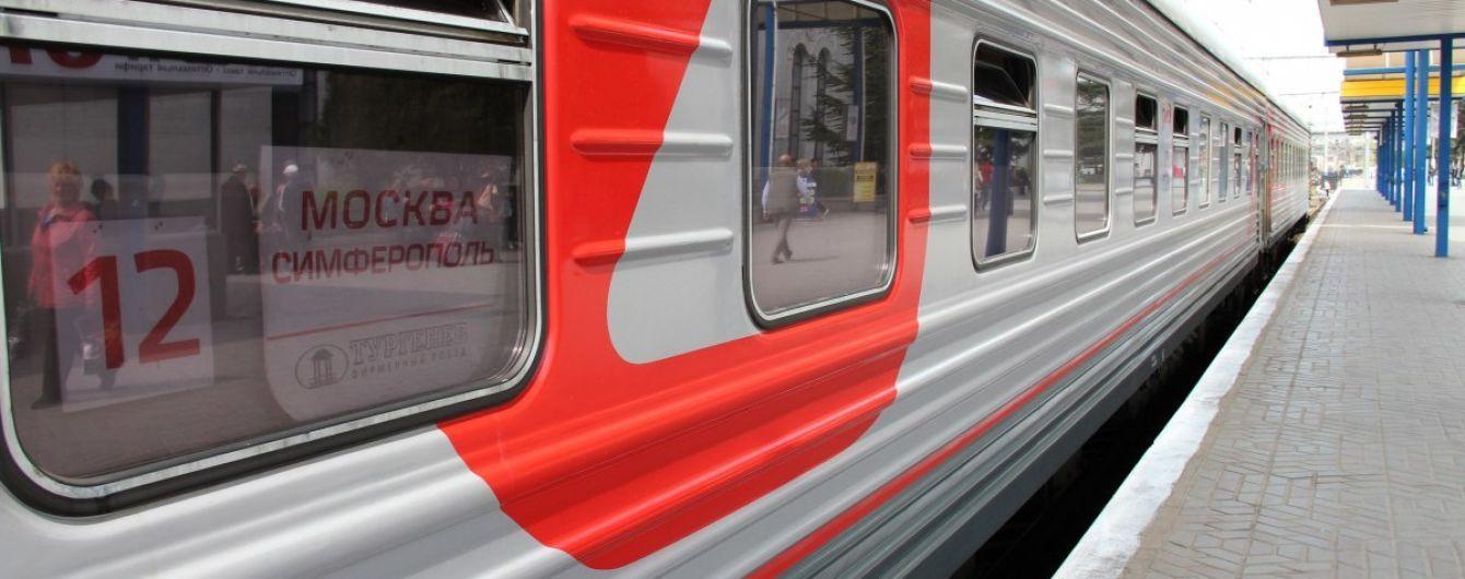 Окупанти у Криму почали продавати квитки на потяги до Росії
