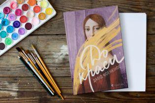 """Сила мистецтва та кохання у романі відомого французького письменника Давіда Фоенкіноса """"До краси"""". Уривок"""