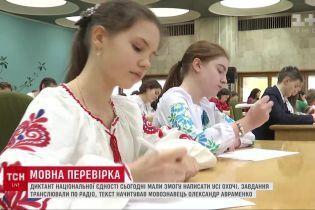 """Всеукраинский диктант: участников """"подвело"""" новое правописание"""