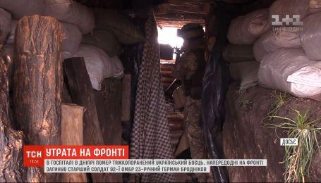 У шпиталі Дніпра від поранень та опіків помер український боєць Геннадій Моторін