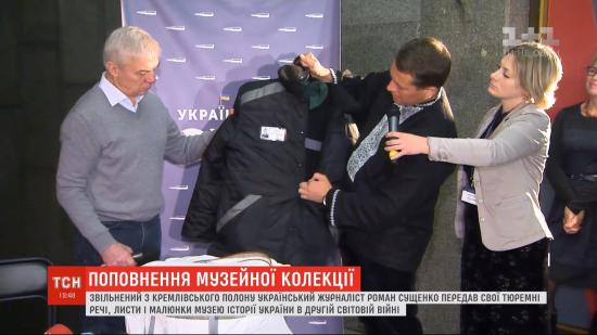 Колишній політв'язень Сущенко передав до музею особисті речі з російської колонії