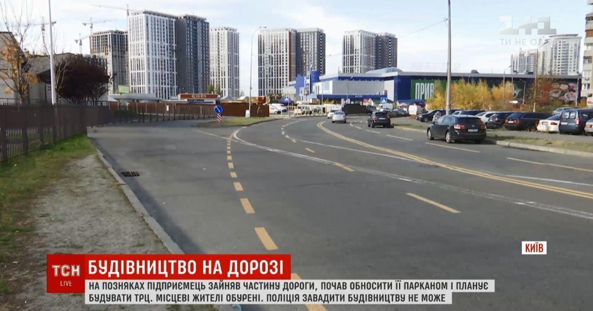 """В Киеве для строительства ТРЦ """"прихватизировали"""" автомобильную дорогу"""
