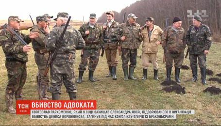 Убийство адвоката: на Житомирщине во время охоты погиб Святослав Пархоменко
