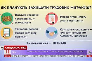 У Верховній Раді зареєстрували новий законопроєкт про захист трудових мігрантів від шахраїв