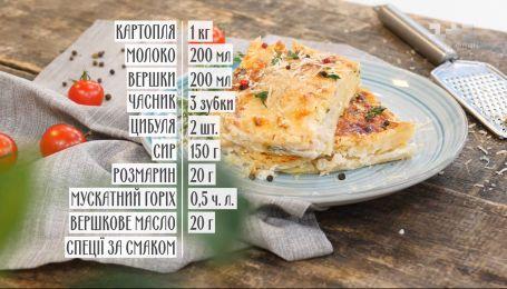 Картопляний гратен із розмарином – рецепти Руслана Сенічкіна