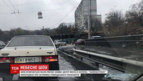 Київ оговтується після рясної зливи