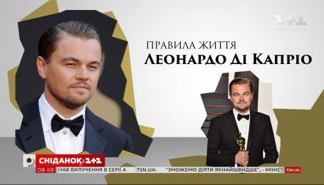 Правила життя оскароносного голлівудського актора Леонардо Ді Капріо
