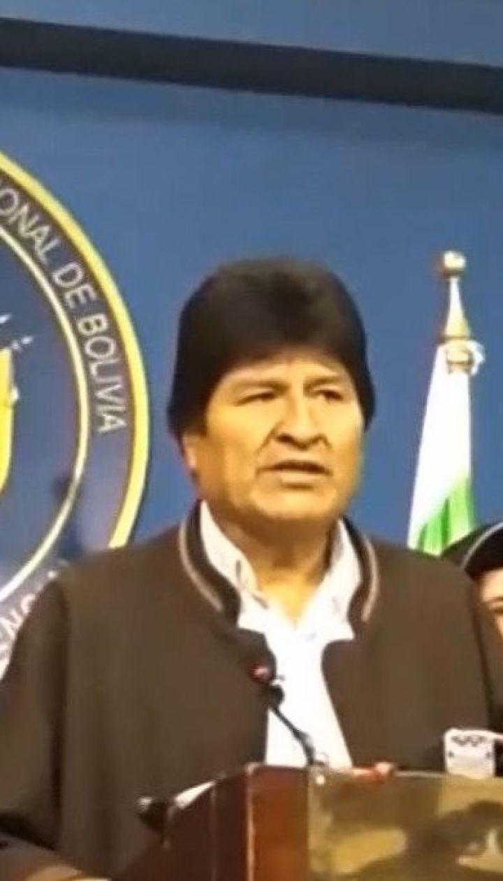 Президент Болівії Ево Моралес повідомив про відставку та втік з країни