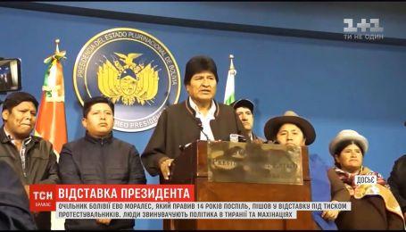 Президент Боливии Эво Моралес сообщил об отставке и сбежал из страны