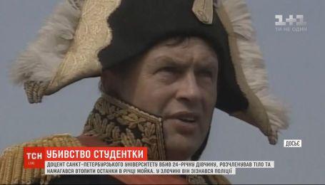 Суд арестовал российского историка, который признался в убийстве 24-летней студентки