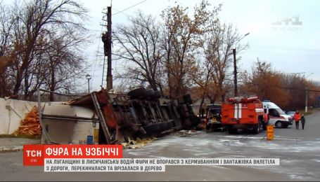 Фура вылетела с дороги, перевернулась и врезалась в дерево в Лисичанске