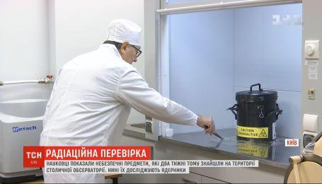 Ученые показали радиоактивные предметы, которые нашли на территории столичной обсерватории