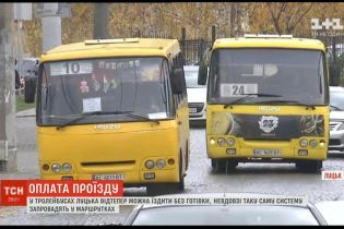 В троллейбусах Луцка запустили систему Е-билетов