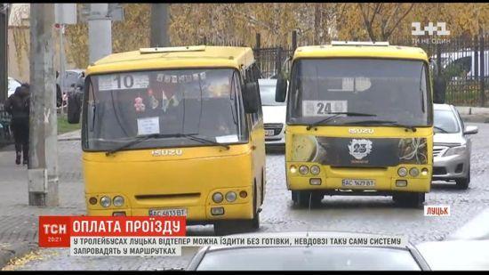 У тролейбусах Луцька запустили систему Е-квитків