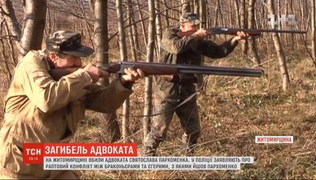 Убийство адвоката на Житомирщине: стали известны детали