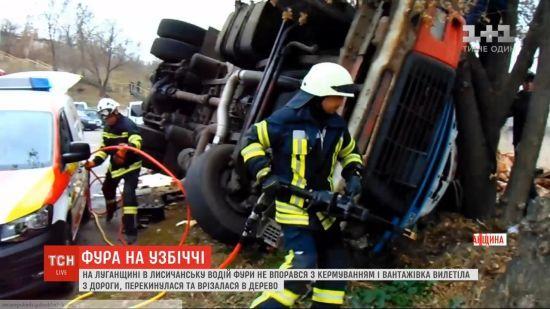 На Луганщині фура злетіла з дороги. Водія та пасажира затисло у понівеченій кабіні