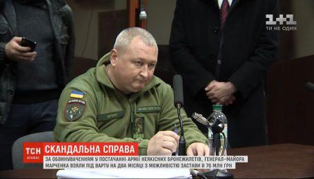 Печерський суд взяв під варту генерала-майора Дмитра Марченка з альтернативою застави