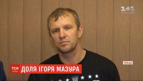 России, скорее всего, откажут в удовлетворении запроса по Мазуру - Василий Неволя