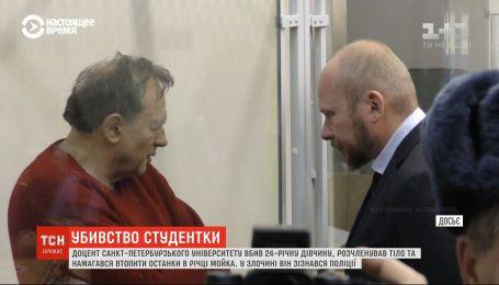 У Росії суд заарештував викладача, який застрелив аспірантку, а потім розчленував її пилкою