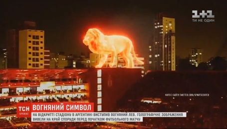 """В Аргентине на открытии стадиона выступил огромный """"огненный"""" лев"""