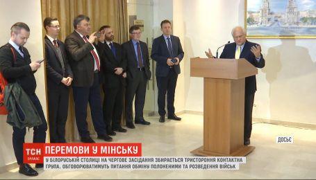 Тристороння контактна група знову збереться на перемовини у Мінську