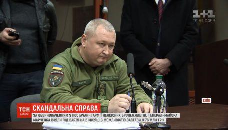Суд арештував Дмитра Марченка за обвинуваченнями у постачанні армії неякісних бронежилетів