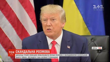 Президент США Дональд Трамп пообещал обнародовать свою первую беседу с Зеленским