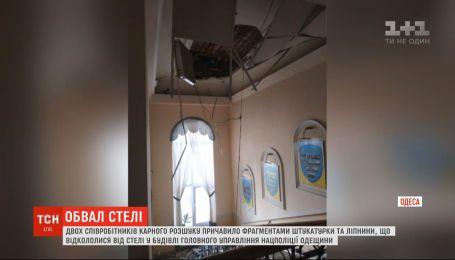 На двух правоохранителей упал потолок в здании Главного управления Нацполиции в Одесской области