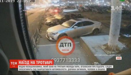 Следователи будут просить суд арестовать водителя иномарки, который на Осокорках сбил молодую пару
