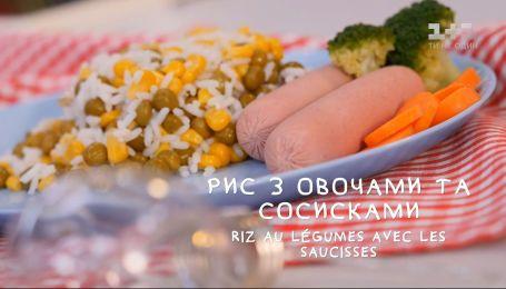 Рис з овочами та сосисками – Правила сніданку. Діти