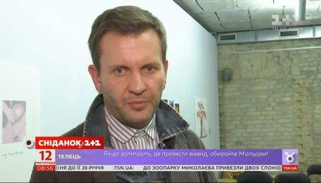 """""""Три месяца до зимы"""": каким будет новый украинский фильм"""
