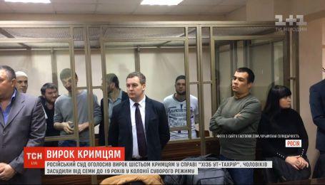 """От 7 до 19 лет колонии строгого режима: """"суд"""" РФ объявил приговор шести крымчанам"""