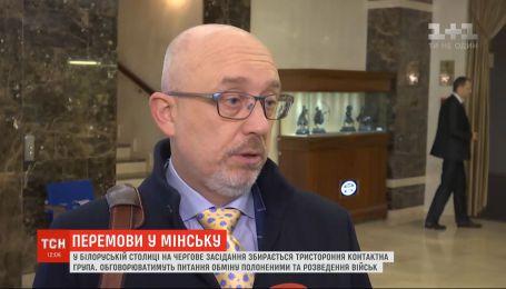 На засіданні у Мінську обговорюватимуть розведення військ на Донбасі